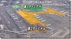 20150325_成田第三ターミナル